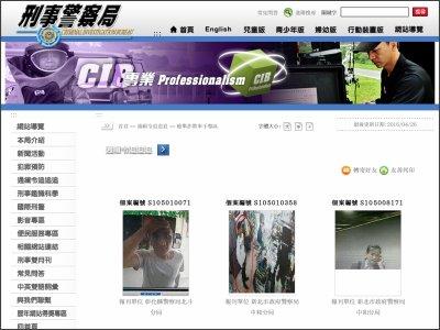 http://www.cib.gov.tw/wanted/frauddriver